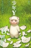 少年Y(6)