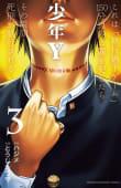 少年Y(3)