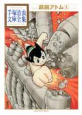 鉄腕アトム 【手塚治虫文庫全集】(8)