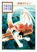 鉄腕アトム 【手塚治虫文庫全集】(3)