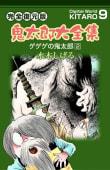 鬼太郎大全集(9) ゲゲゲの鬼太郎 2