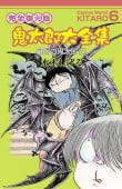鬼太郎大全集(6) 墓場の鬼太郎 3