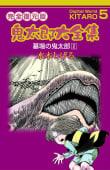 鬼太郎大全集(5) 墓場の鬼太郎 2