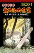 鬼太郎大全集(1) 鬼太郎の誕生・鬼太郎夜話 1