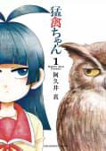 猛禽ちゃん(1)