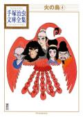 火の鳥 【手塚治虫文庫全集】(4)