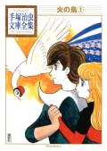 火の鳥 【手塚治虫文庫全集】(2)
