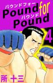 Pound for Pound(4)