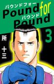Pound for Pound(3)