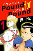 Pound for Pound(1)