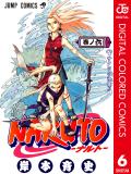 NARUTO―ナルト― カラー版(6)
