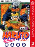 NARUTO―ナルト― カラー版(3)