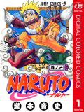 NARUTO―ナルト― カラー版(1)
