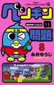 ペンギンの問題(8)