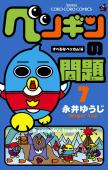ペンギンの問題(7)