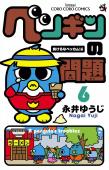 ペンギンの問題(6)