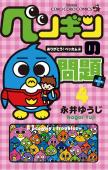 ペンギンの問題+(4)