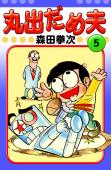 丸出だめ夫(5)