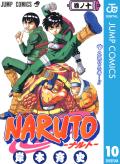 NARUTO―ナルト― モノクロ版(10)