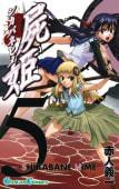 屍姫(5)