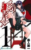 屍姫(1)