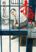 赤狩り THE RED RAT IN HOLLYWOOD(3)