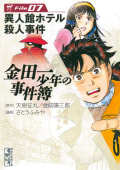 金田一少年の事件簿(7) 異人館ホテル殺人事件