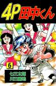 4P田中くん(6)