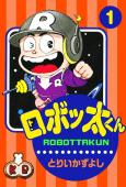 ロボッ太くん(1)