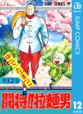 闘将!! 拉麺男(12)