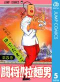 闘将!! 拉麺男(5)