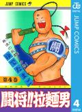 闘将!! 拉麺男(4)