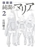新装版 純潔のマリア(2)