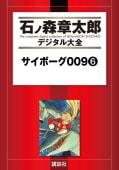 サイボーグ009 【石ノ森章太郎デジタル大全】(6)