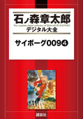 サイボーグ009 【石ノ森章太郎デジタル大全】(4)