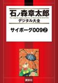 サイボーグ009 【石ノ森章太郎デジタル大全】(2)