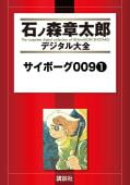 サイボーグ009 【石ノ森章太郎デジタル大全】(1)