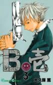 B壱(3)