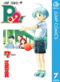 P2!―let's Play Pingpong!―(7)