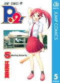 P2!―let's Play Pingpong!―(5)