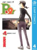 P2!―let's Play Pingpong!―(4)