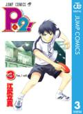 P2!―let's Play Pingpong!―(3)