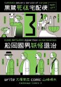 黒鷺死体宅配便スピンオフ 松岡國男妖怪退治(3)