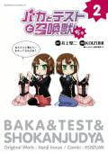 バカとテストと召喚獣ぢゃ(2)