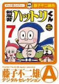 新 忍者ハットリくん(7)