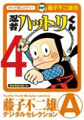 忍者ハットリくん(4)