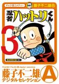 忍者ハットリくん(3)