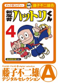 新 忍者ハットリくん(4)