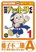 新 忍者ハットリくん(1)