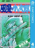 風魔の小次郎(4)